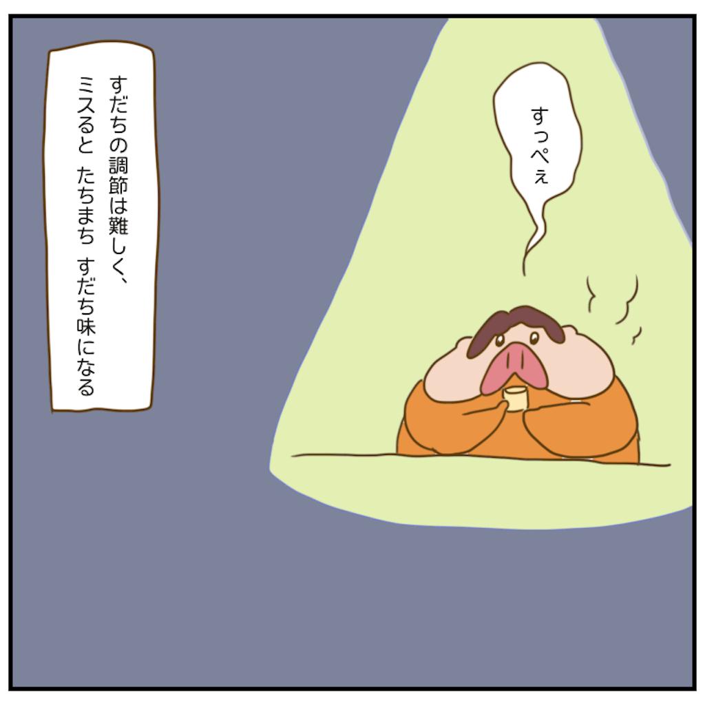 f:id:chiisakiobu:20201115211904p:image