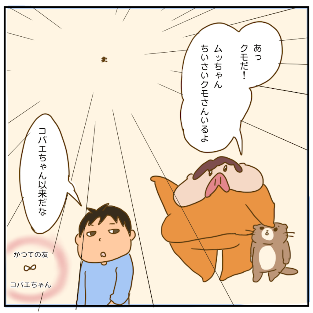 f:id:chiisakiobu:20201116203530p:image
