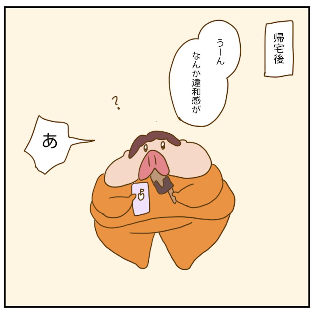 f:id:chiisakiobu:20201117210030p:image
