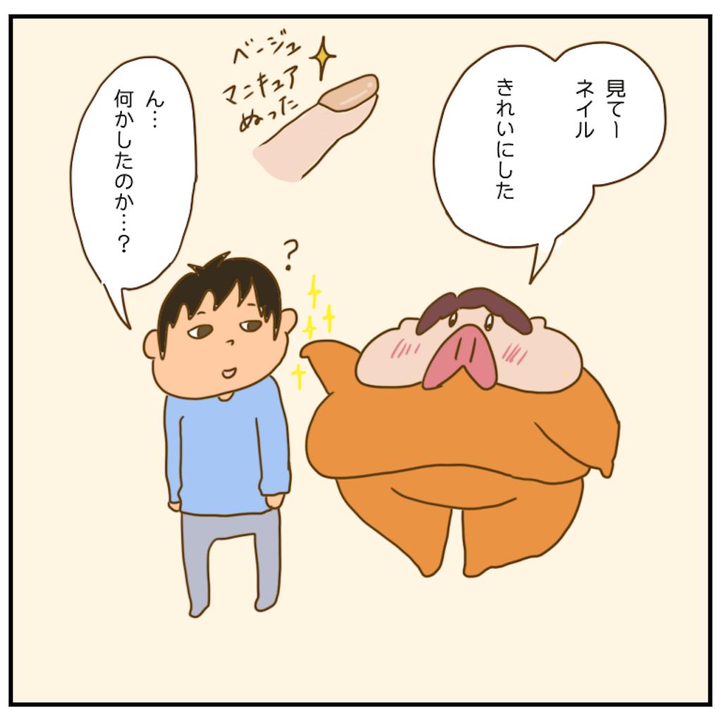 f:id:chiisakiobu:20201118205953p:image