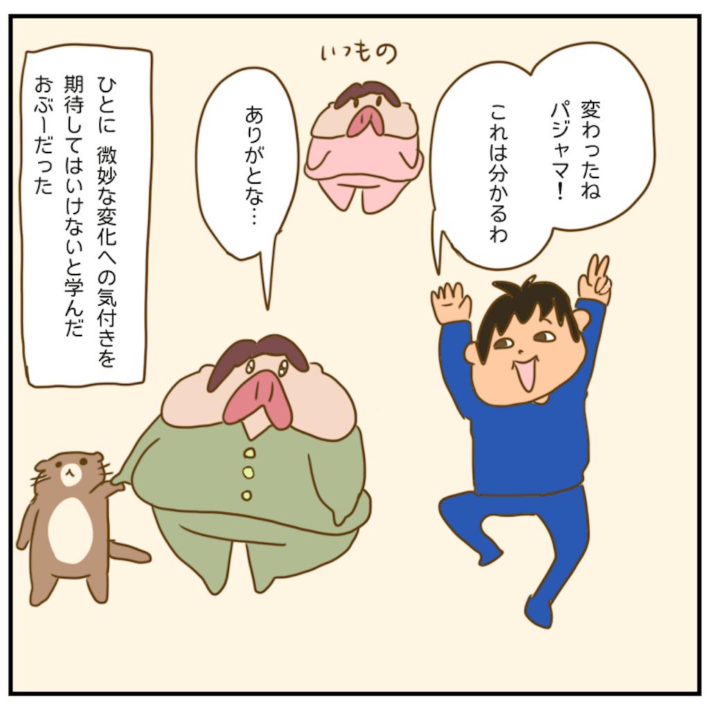 f:id:chiisakiobu:20201118210147p:image