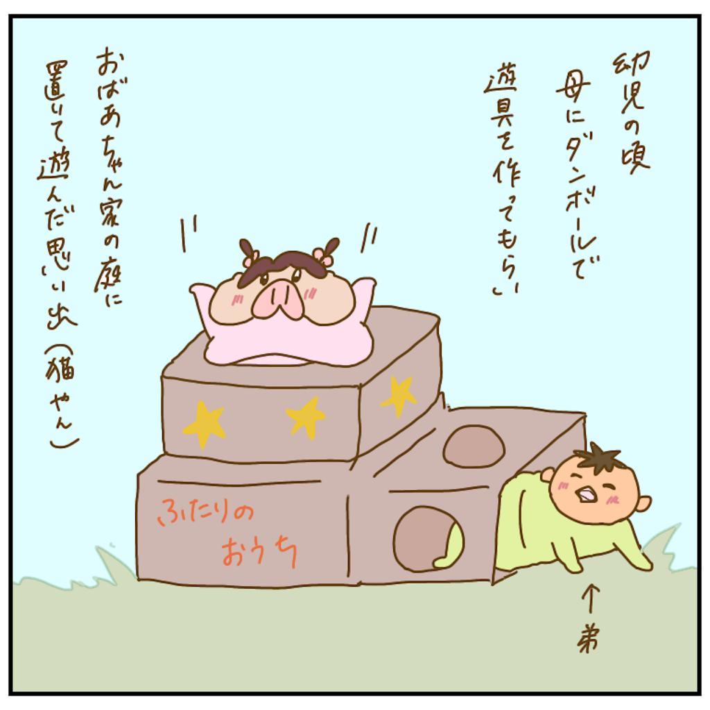 f:id:chiisakiobu:20201212212837p:image