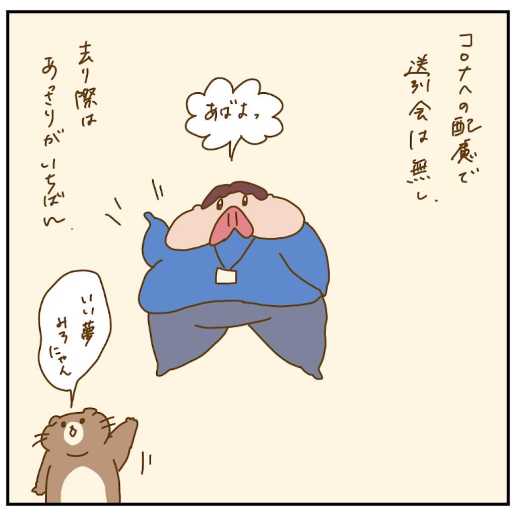 f:id:chiisakiobu:20201214220407p:image