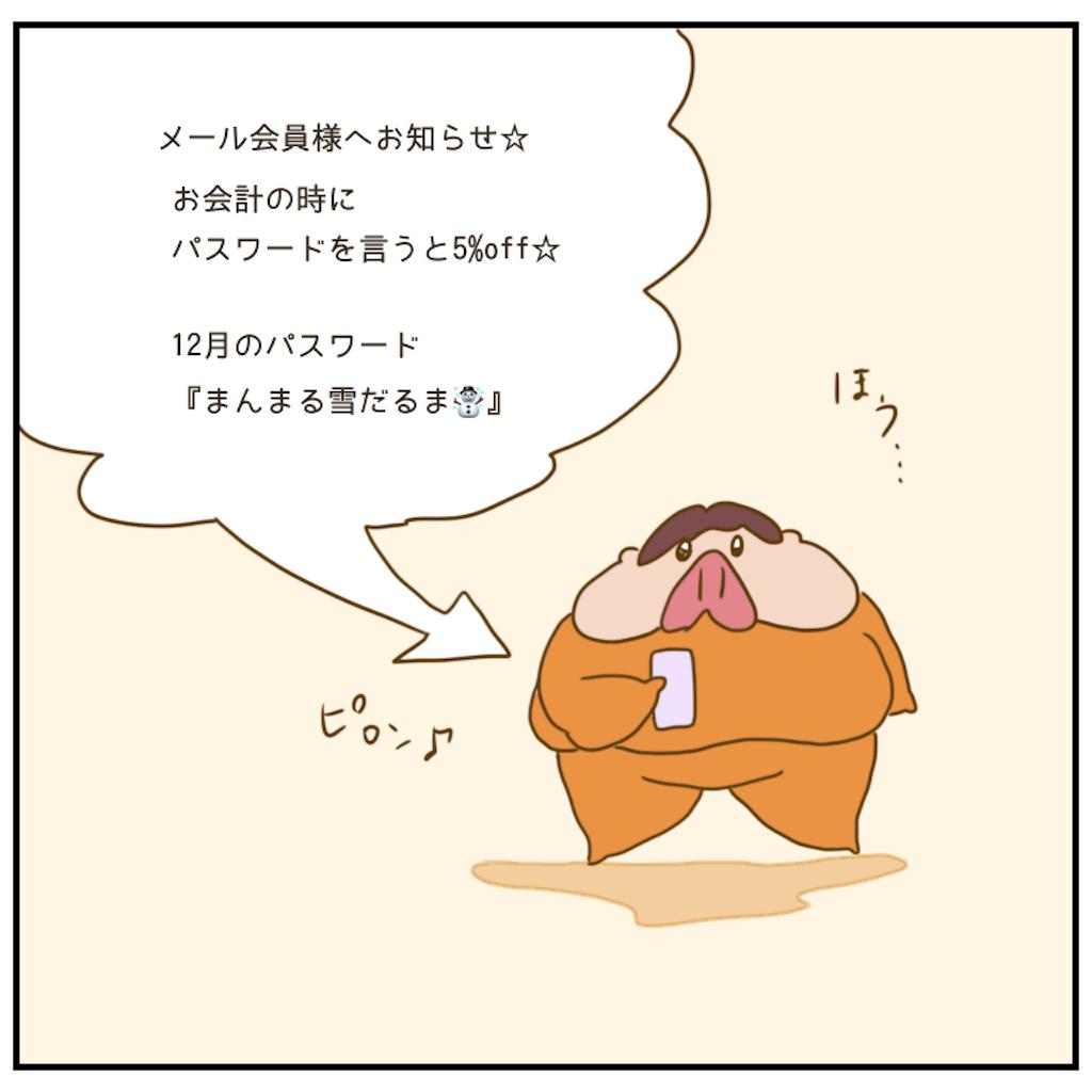 f:id:chiisakiobu:20201216204816p:image