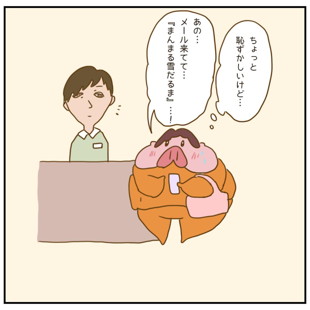 f:id:chiisakiobu:20201216204832p:image