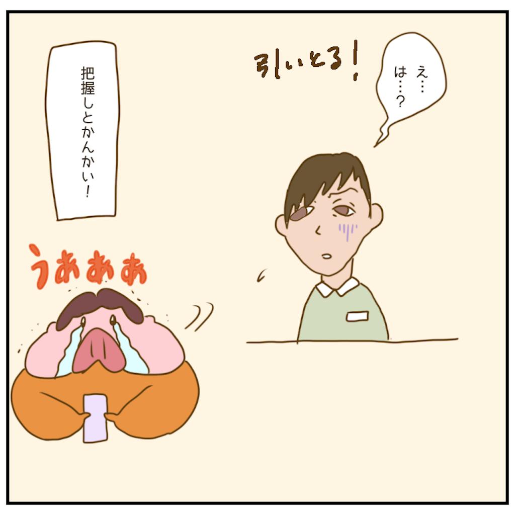 f:id:chiisakiobu:20201216204903p:image