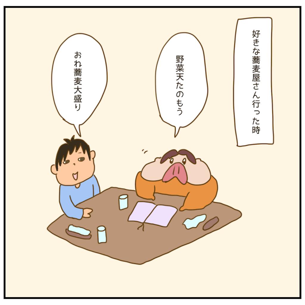 f:id:chiisakiobu:20201219213017p:image