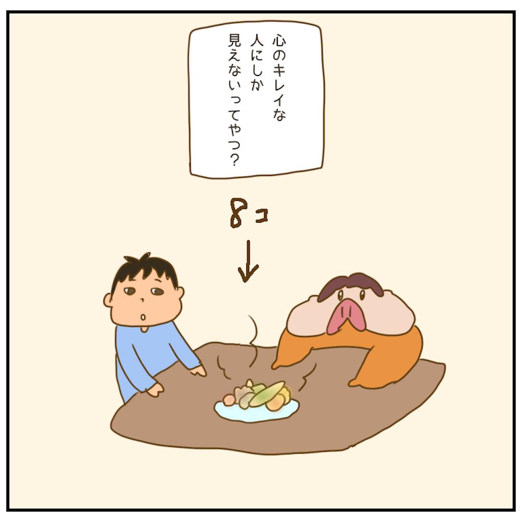 f:id:chiisakiobu:20201219213055p:image