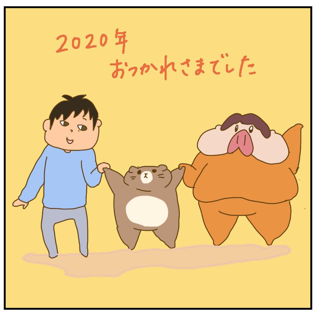 f:id:chiisakiobu:20201231205550p:image