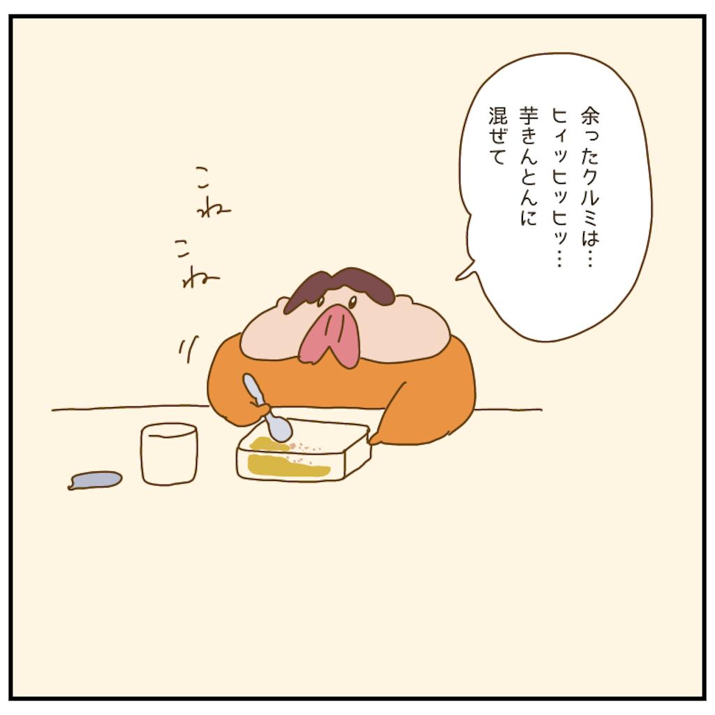 f:id:chiisakiobu:20210101203351p:image
