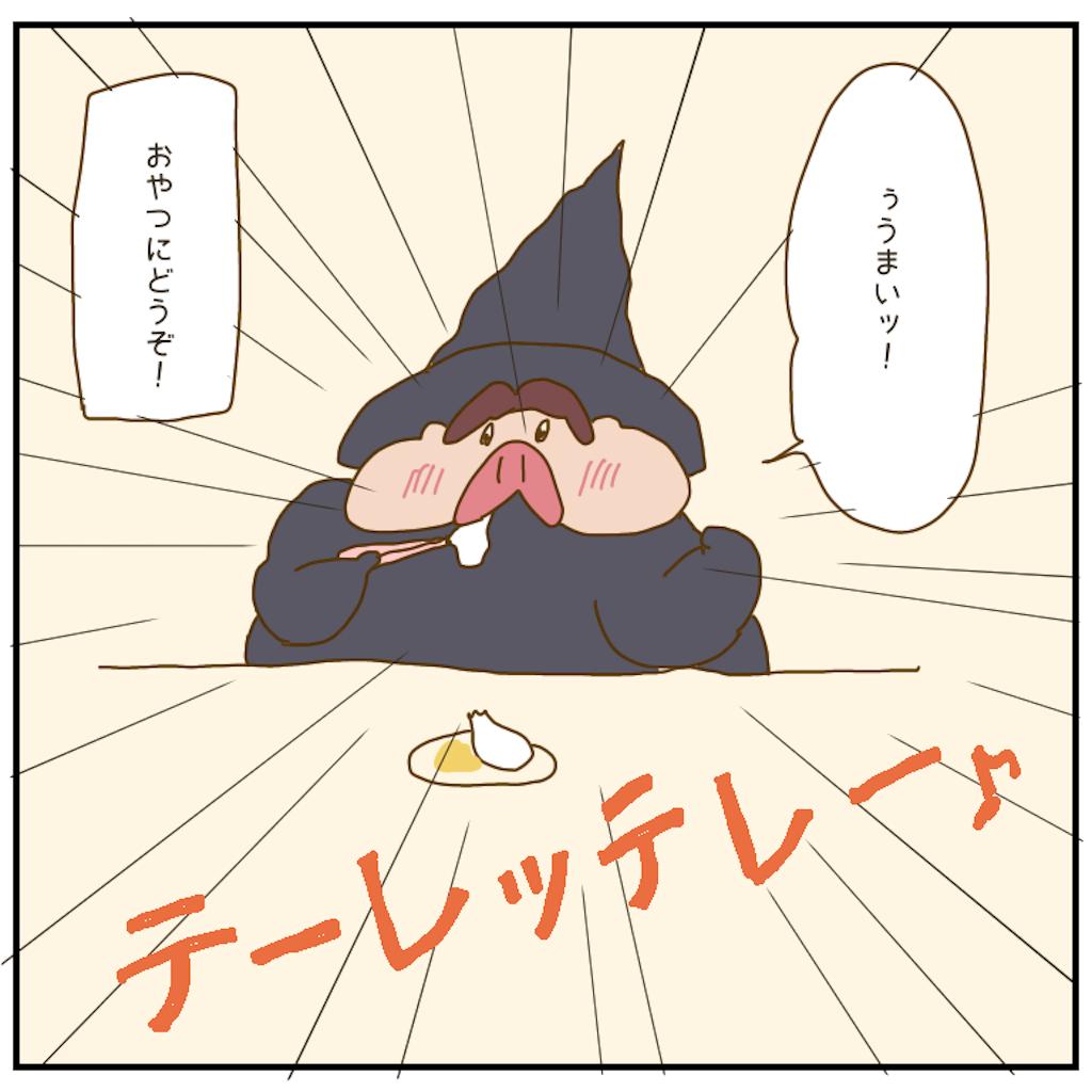 f:id:chiisakiobu:20210101203406p:image