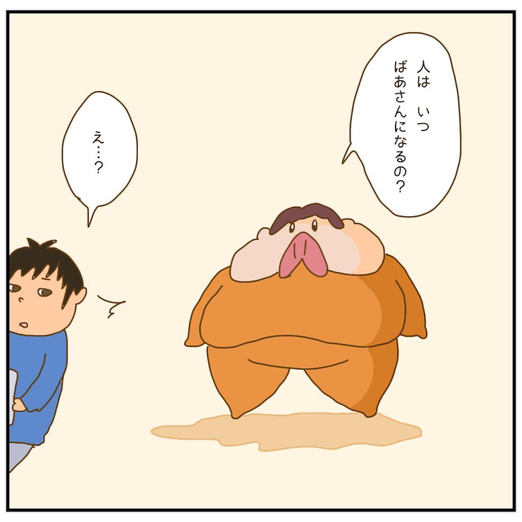 f:id:chiisakiobu:20210106211647p:image