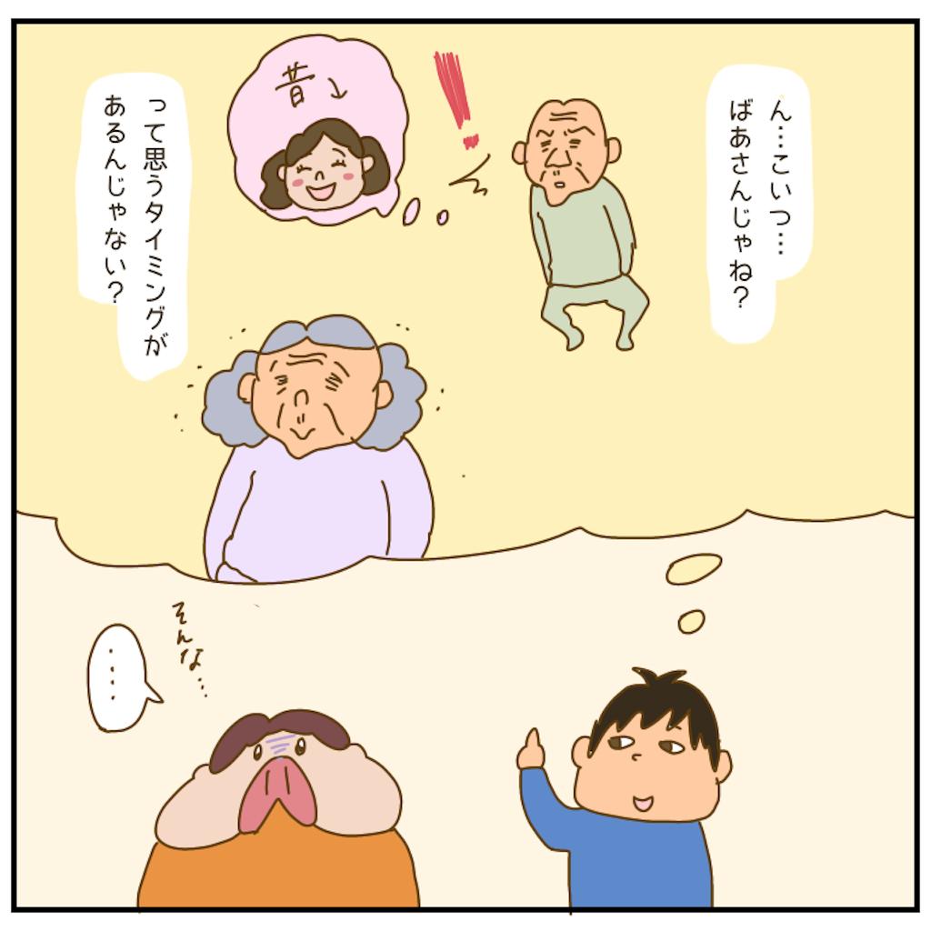 f:id:chiisakiobu:20210106211715p:image