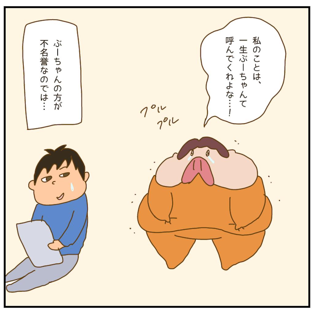 f:id:chiisakiobu:20210106211725p:image