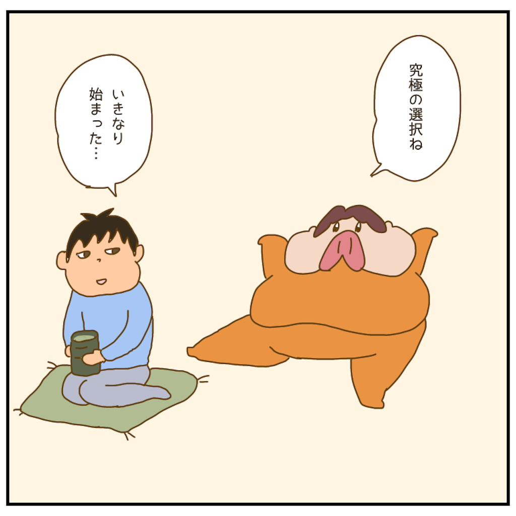 f:id:chiisakiobu:20210110211020p:image