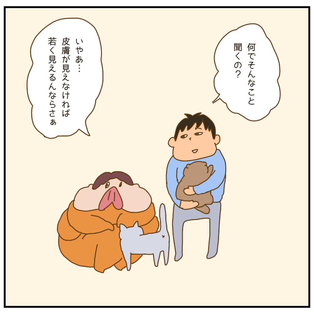 f:id:chiisakiobu:20210120192318p:image