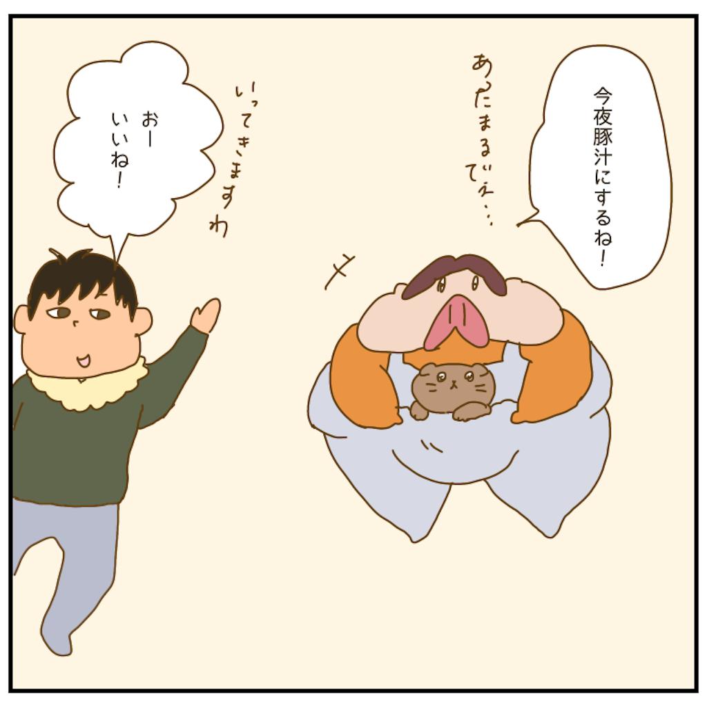 f:id:chiisakiobu:20210126001523p:image