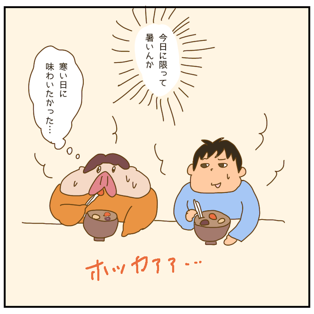 f:id:chiisakiobu:20210126001551p:image