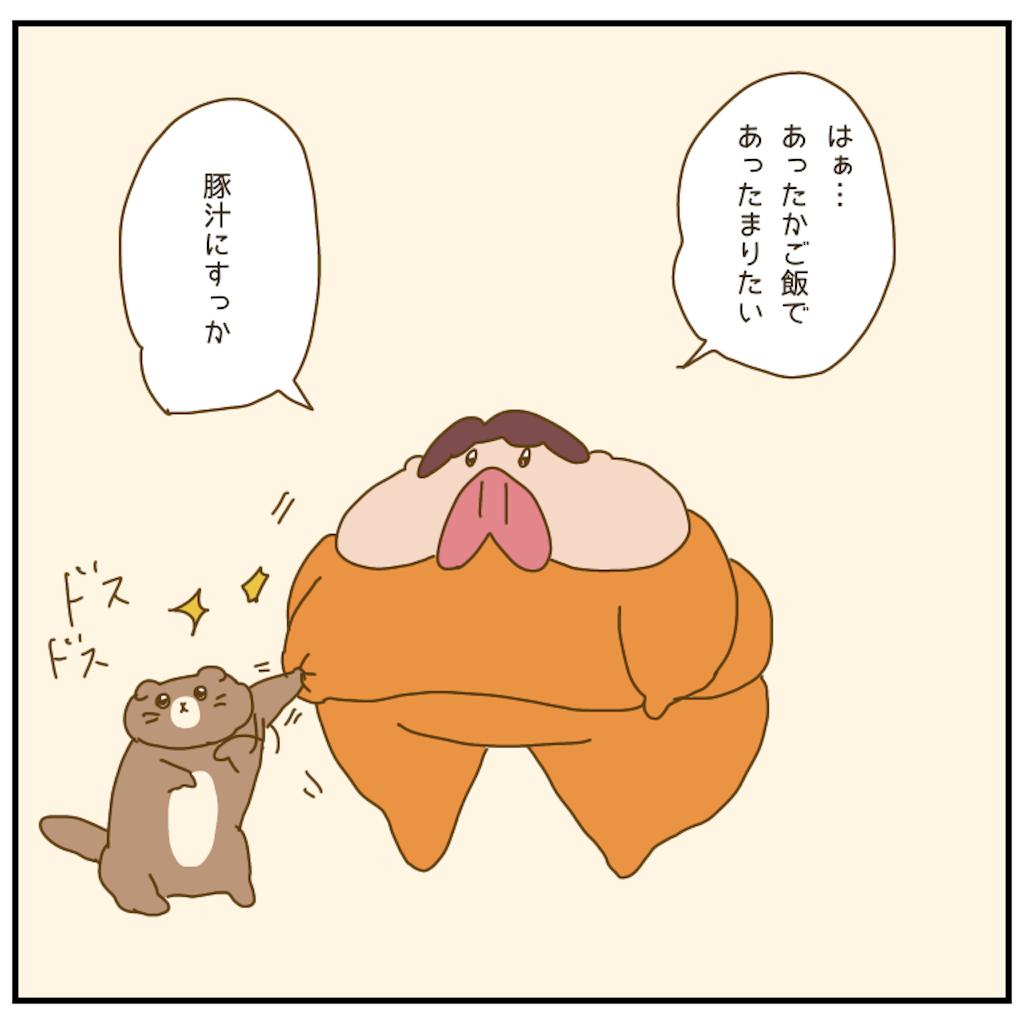 f:id:chiisakiobu:20210126001947p:image