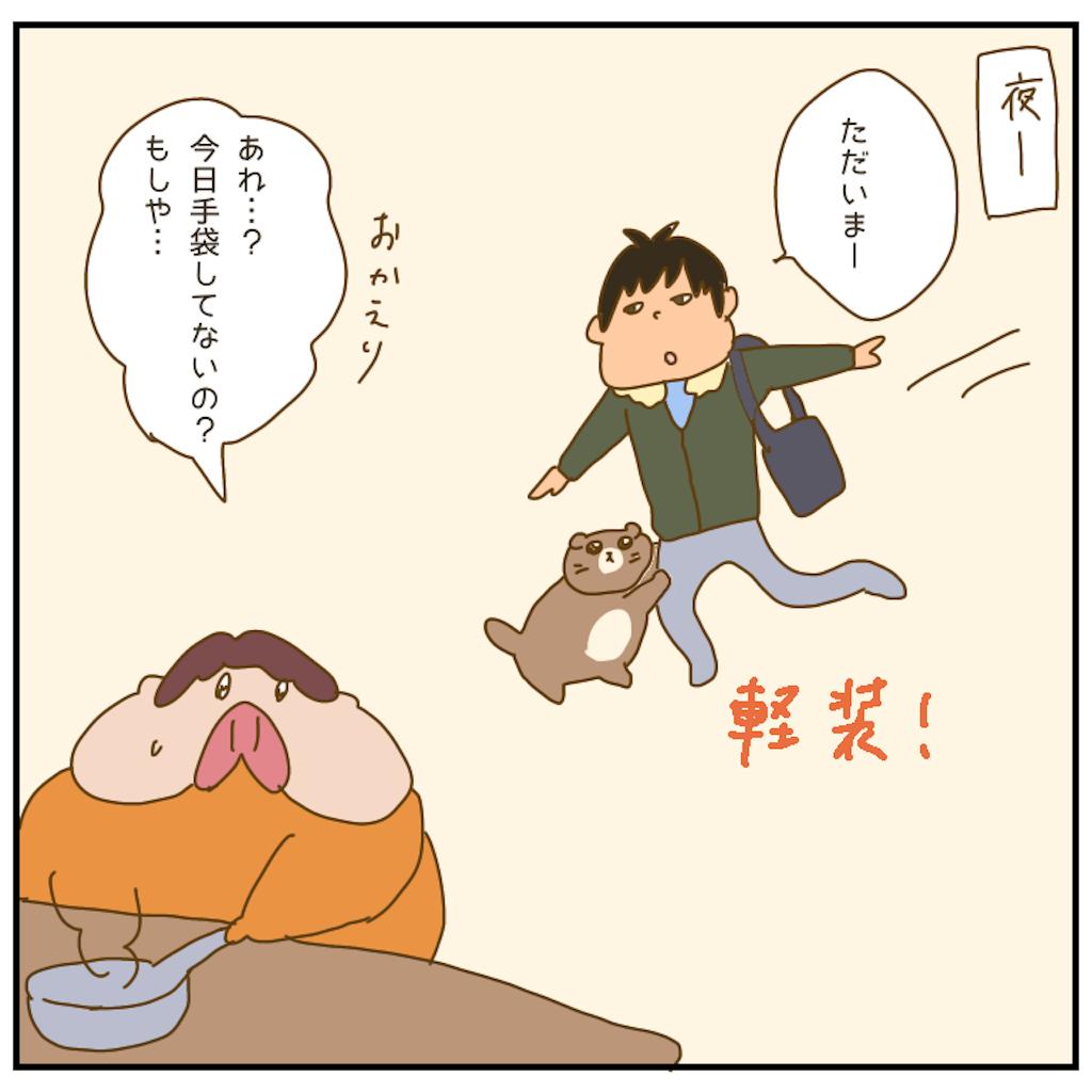 f:id:chiisakiobu:20210126002011p:image