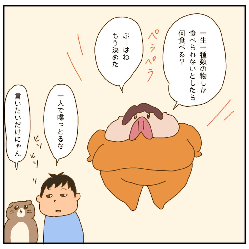f:id:chiisakiobu:20210129194040p:image
