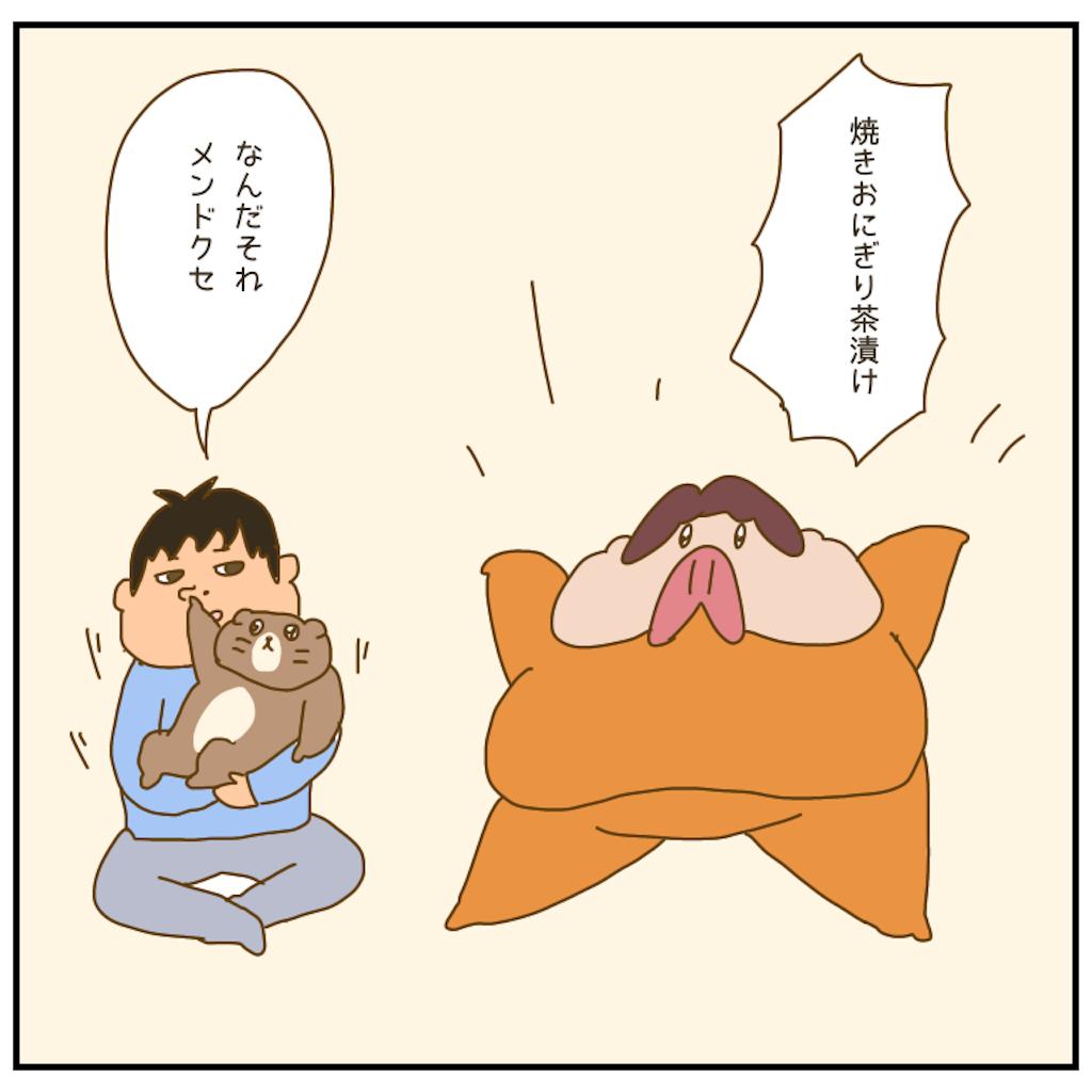 f:id:chiisakiobu:20210129194054p:image