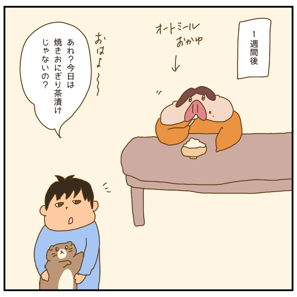 f:id:chiisakiobu:20210129194155p:image