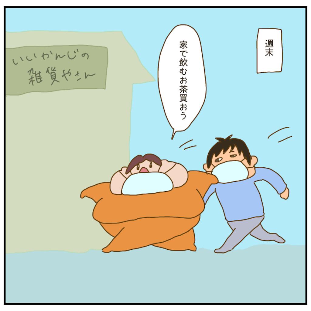 f:id:chiisakiobu:20210206225300p:image