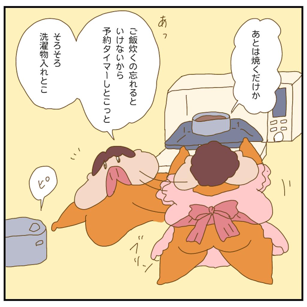 f:id:chiisakiobu:20210213213457p:image