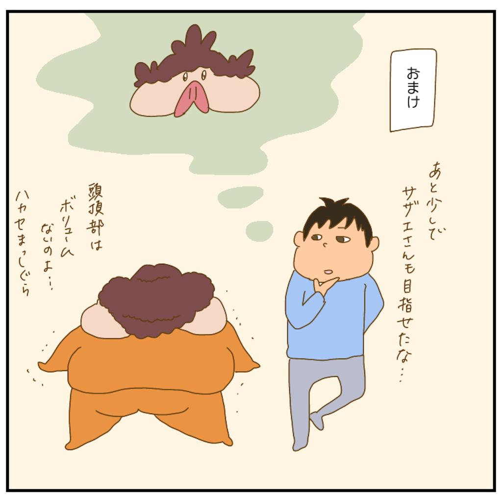 f:id:chiisakiobu:20210217193233p:image