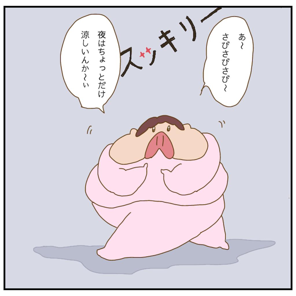 f:id:chiisakiobu:20210310215358p:image