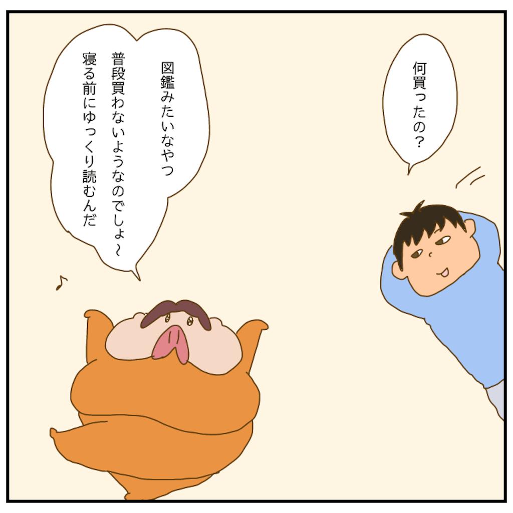 f:id:chiisakiobu:20210316205838p:image