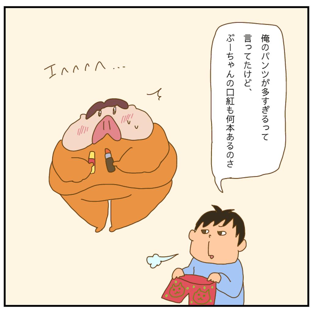 f:id:chiisakiobu:20210331204118p:image