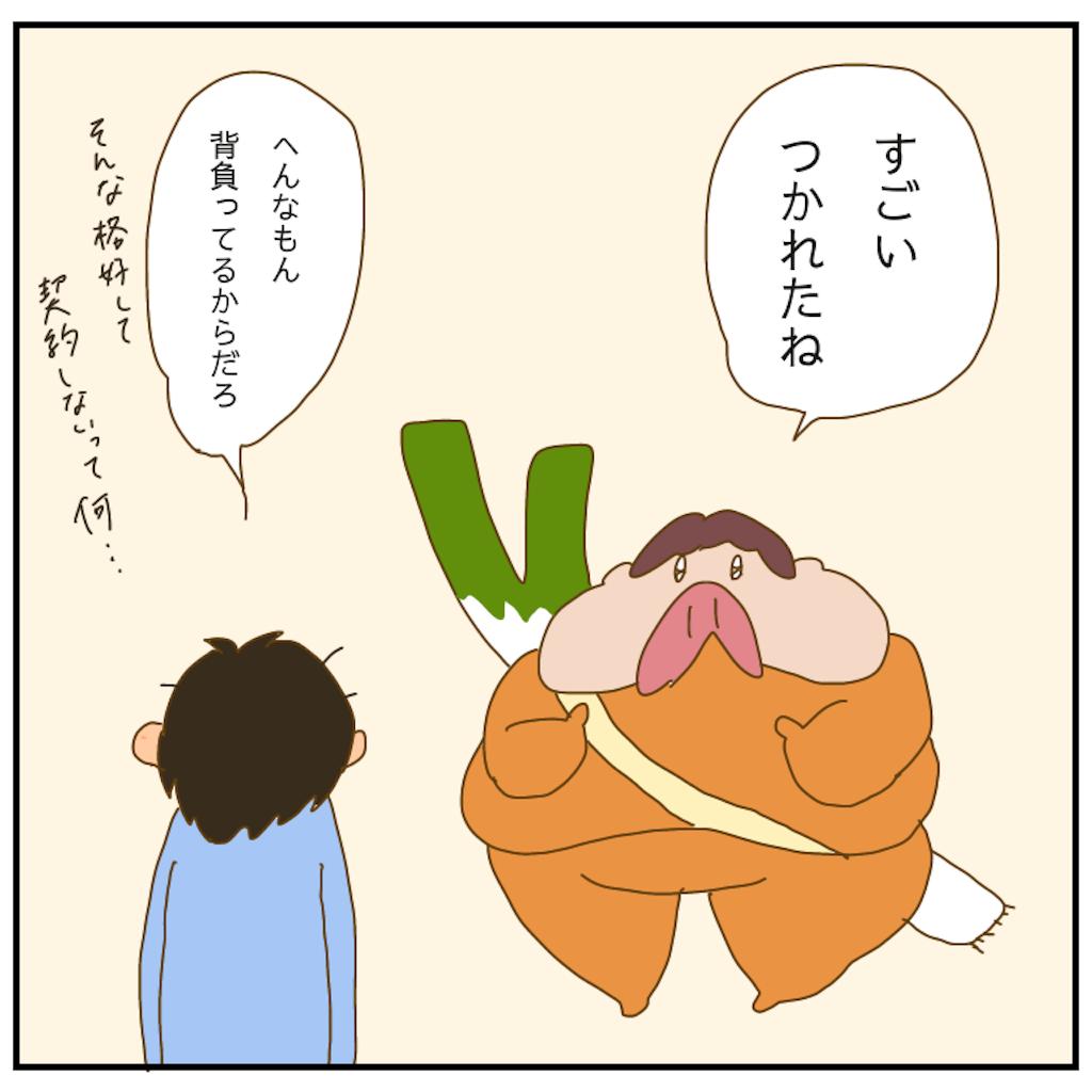 f:id:chiisakiobu:20210503213520p:image