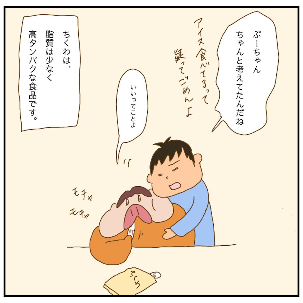 f:id:chiisakiobu:20210510225039p:image