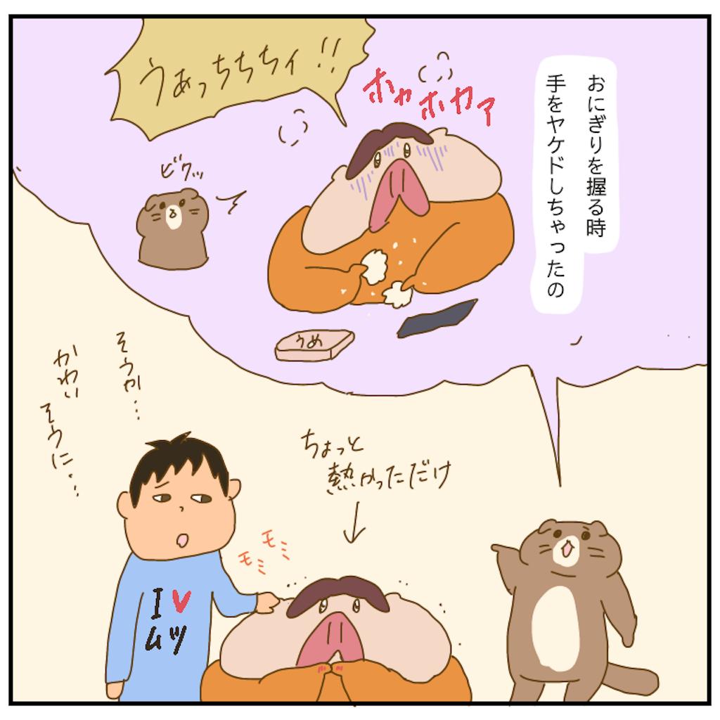 f:id:chiisakiobu:20210520201352p:image