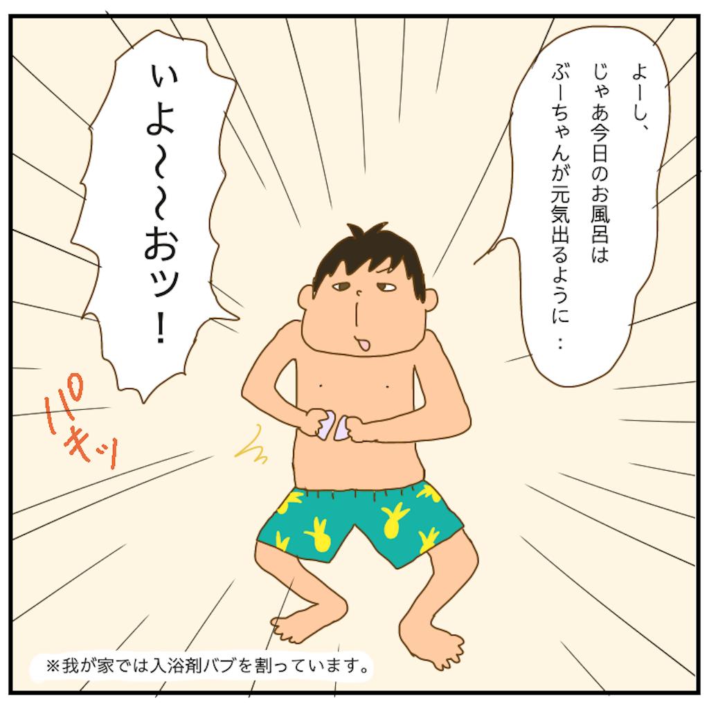 f:id:chiisakiobu:20210520201403p:image