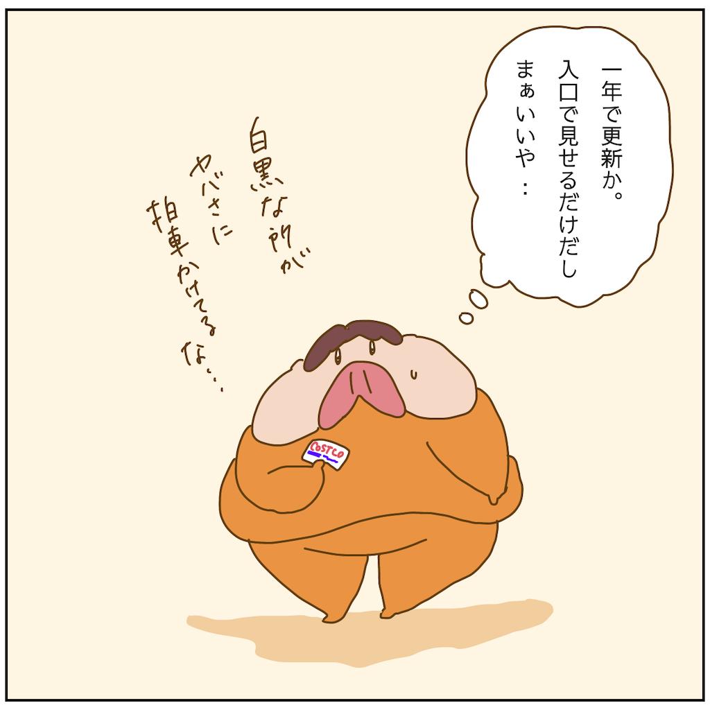 f:id:chiisakiobu:20210806210341p:image