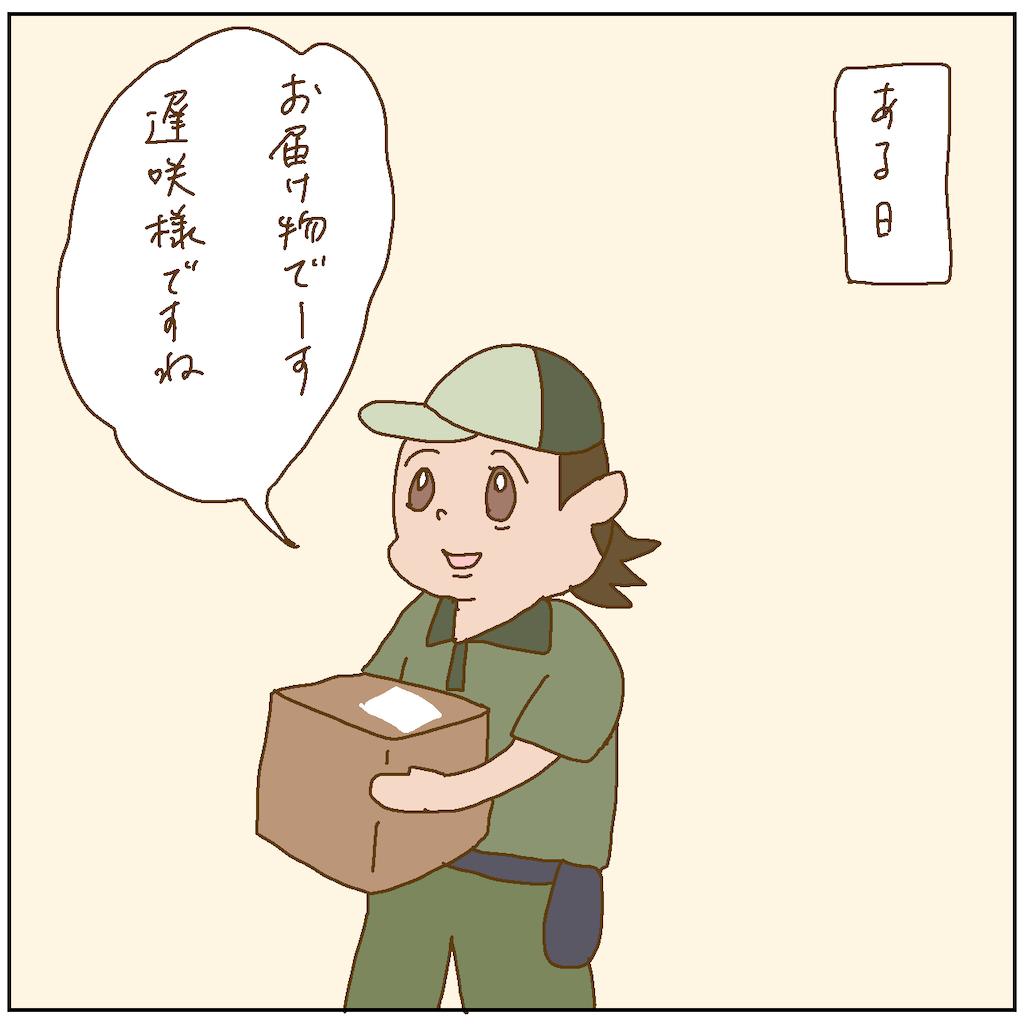 f:id:chiisakiobu:20210820151422p:image