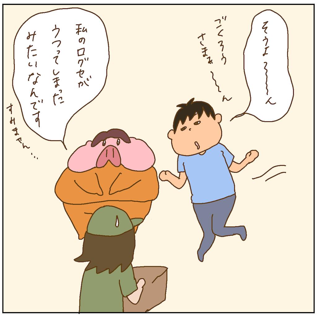 f:id:chiisakiobu:20210820151509p:image