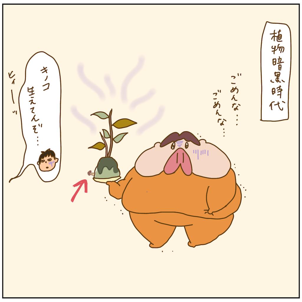 f:id:chiisakiobu:20211011194859p:image