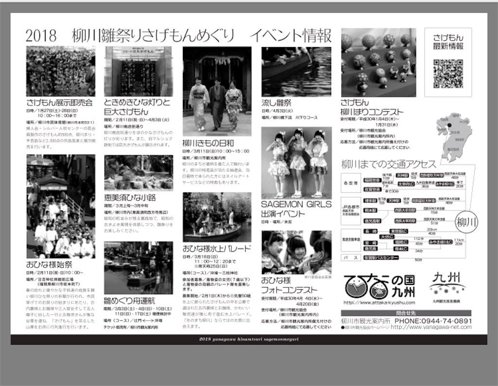 f:id:chiitakachiitaka:20181108093220j:image