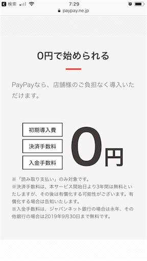 f:id:chiitakachiitaka:20181205072938p:image
