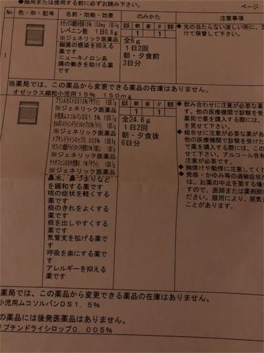 f:id:chiitakachiitaka:20181226052810j:image