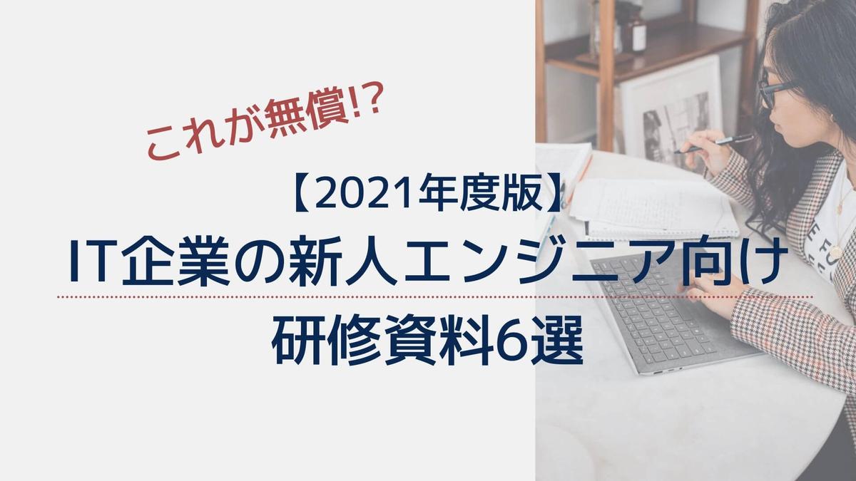 【2021年度版】これが無償!?IT企業の新人エンジニア向け研修資料6選