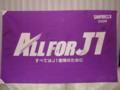 ALL FOR J1フラッグ2