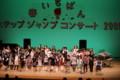 ステップ・ジャンプ・コンサート2009_1