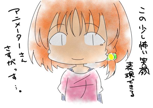 高海千歌怖い笑顔
