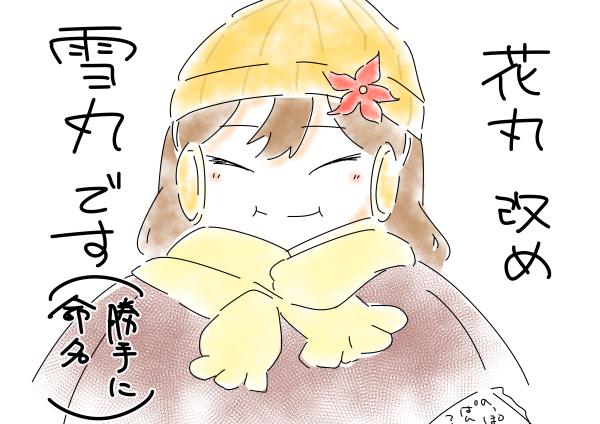 サンシャイン8話国木田花丸着込み
