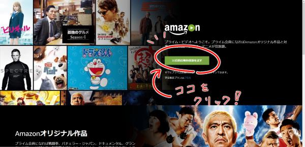 Amazonプライムビデオ入会トップ